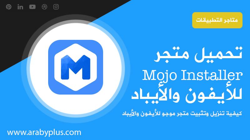 تحميل متجر Mojo للايفون والايباد 2020 مجانا عربي بلس