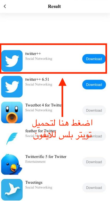 download twitter plus for iphone