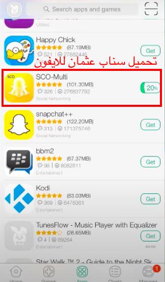 تحميل سناب عثمان بلس