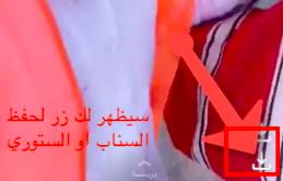 حفظ الستوري في سناب عثمان