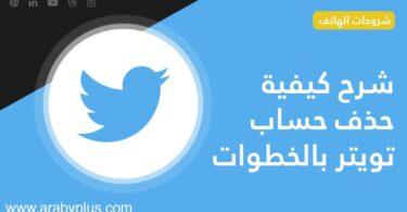 حذف حساب تويتر