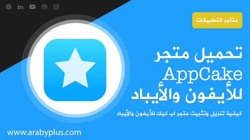 download appcake store for iphone ipad ios