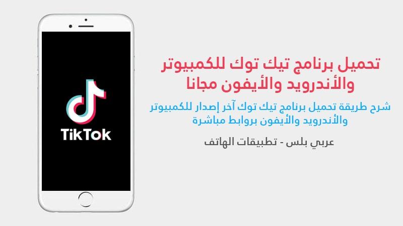 تحميل برنامج تيك توك Tik Tok