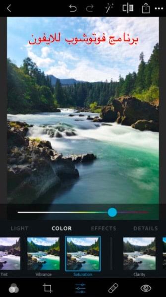 برنامج فوتوشوب للايفون