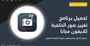 برنامج لتغيير خلفية الصور للايفون
