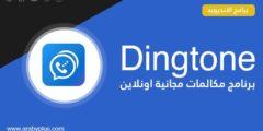 برنامج اتصال دولي مجاني