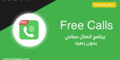 برنامج اتصال مجاني بدون رصيد