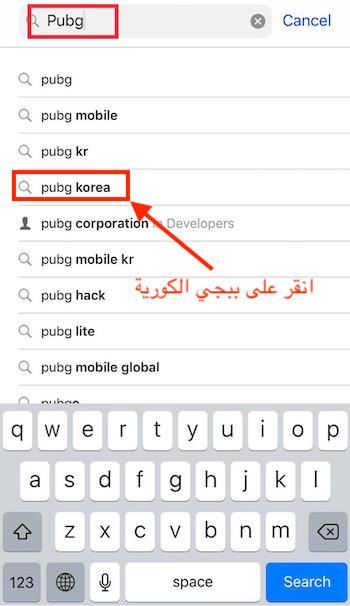 pubg mobile kr للايفون
