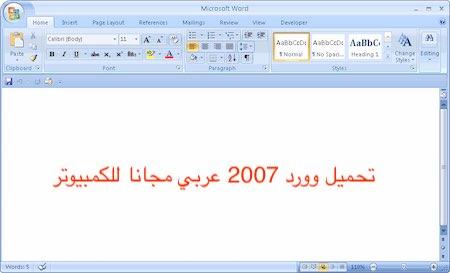 تحميل برنامج وورد 2007 عربي مجانا