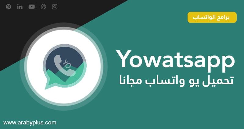 تحميل يو واتساب yowhatsapp