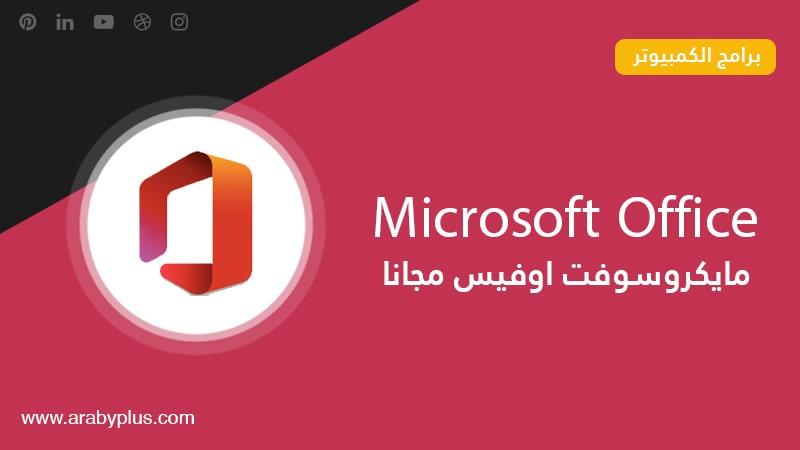 microsoft office free