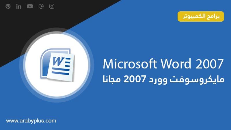 word 2007 free