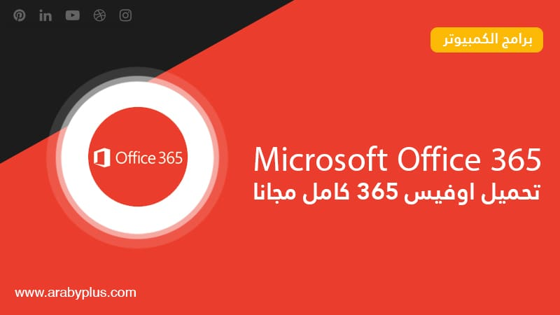 download office 365 full version