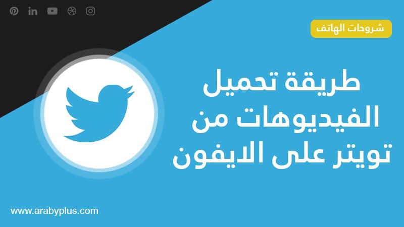 تحميل مقاطع تويتر على الايفون