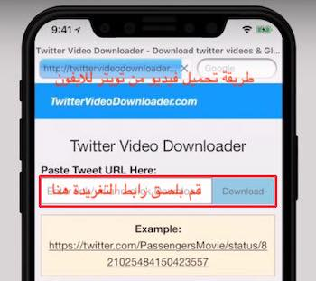 طريقة تحميل مقطع من تويتر على الايفون