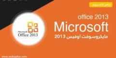تحميل برنامج اوفيس 2013 عربي للكمبيوتر مجانا
