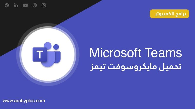 تحميل برنامج مايكروسوفت تيمز