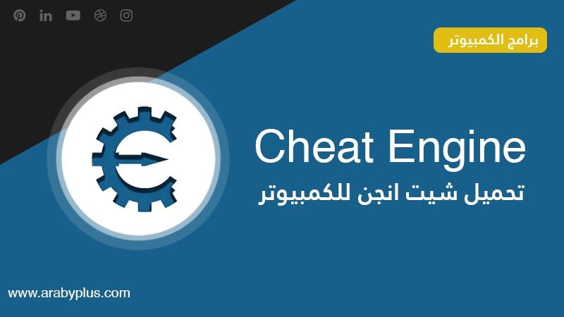 تحميل برنامج cheat engine