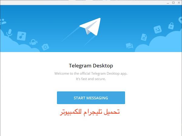 تحميل تليجرام للكمبيوتر