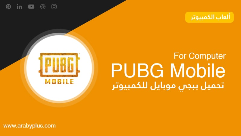 تحميل لعبة PUBG Mobile للكمبيوتر مجانا 2021