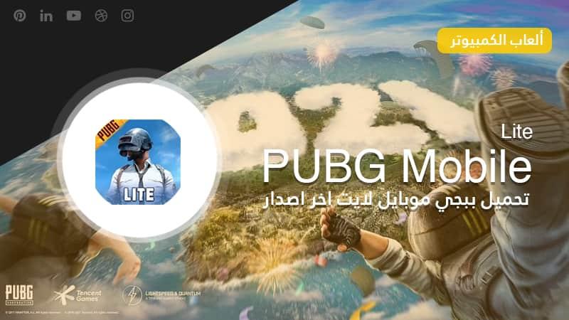 تنزيل لعبة ببجي لايت PUBG Mobile Lite آخر اصدار