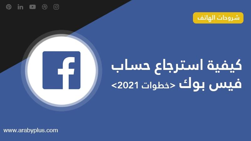 كيفية استرجاع حساب فيسبوك