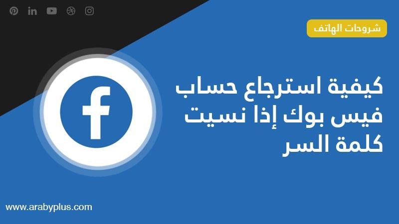 كيفية استرجاع حساب فيس بوك نسيت كلمة السر