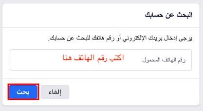 كيفية استرجاع كلمة سر الفيس بوك