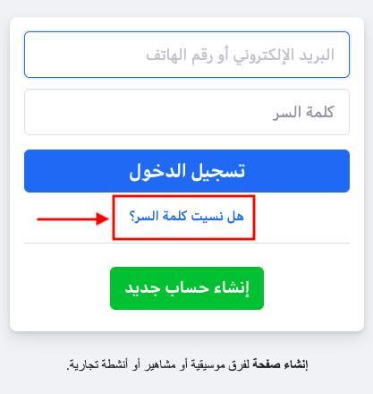 كيفية استرجاع كلمة سر فيسبوك