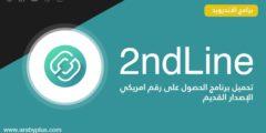 برنامج 2ndline إصدار قديم