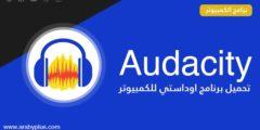 تحميل برنامج Audacity للكمبيوتر من ميديا فاير