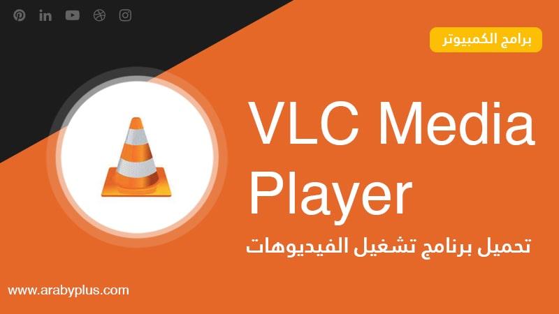 تحميل برنامج VLC للكمبيوتر