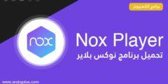تحميل برنامج nox player للكمبيوتر