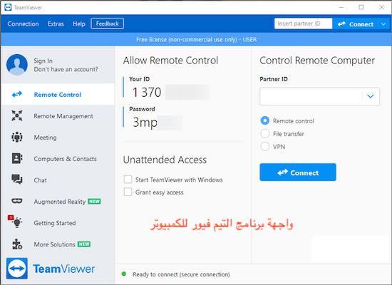 تحميل برنامج teamviewer للكمبيوتر مجانا عربي