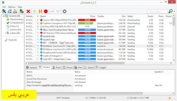 تحميل utorrent للكمبيوتر