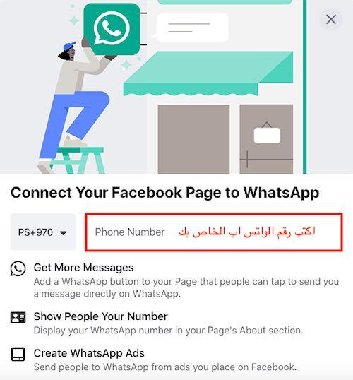 إنشاء صفحة فيس بوك عامة