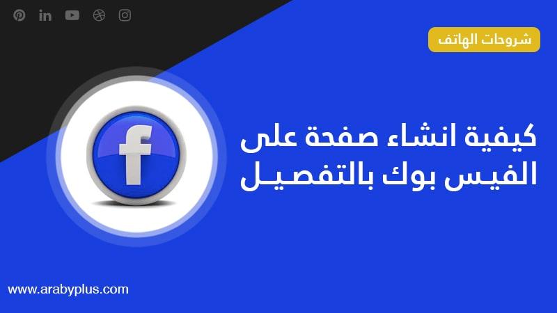 انشاء صفحة على الفيس بوك